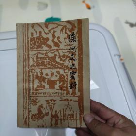 徐州文史资料:第十辑