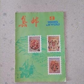 集邮1985.9