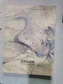 线条的温度   赵怡文绘画展作品集
