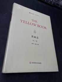 Literature系列:黄面志(第10卷)