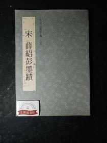 故宫法书新编十五:宋.薛绍彭墨迹    2012年一版一印