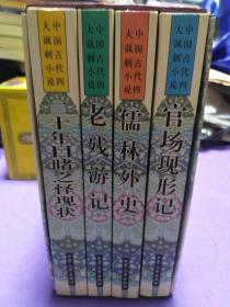儒林外史:中国古代四大讽刺小说 【正版!书籍干净 无勾画 不缺页】