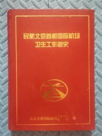 民航北京首都国际机场卫生工作简史