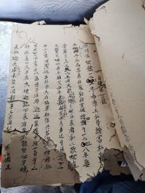 零陵税务文献     1951年自传   有虫蛀孔洞破损严重   同一来源有装订孔