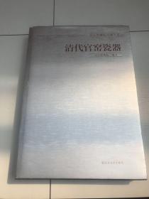 清代官窑瓷器 南京博物院珍藏大系