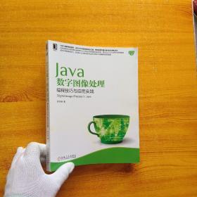 Java数字图像处理:编程技巧与应用实践【内页干净】