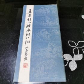 老版 姜东舒小楷永州八记