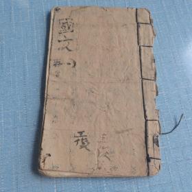 国文手抄本