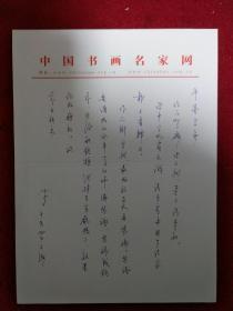 江鸟 沈鸿根硬笔书法作品原件亲笔真迹书信