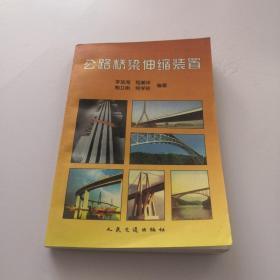 公路桥梁伸缩装置