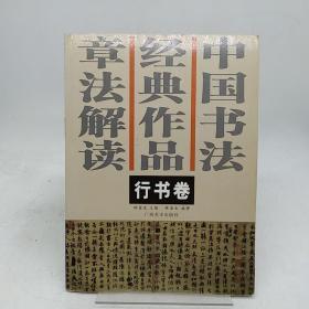 中国书法经典作品章法解读(行书卷)