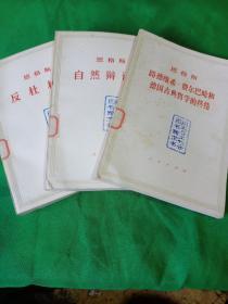 恩格斯著作单行本:《自然辨证法》、《路德维希·费尔巴哈和德国古典哲学的终结》、《反杜林论》三本合售