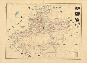 0631-13古地图1909 宣统元年大清帝国各省及全图 新疆省。纸本大小49.2*67.21厘米。宣纸艺术微喷复制。110元包邮