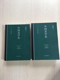 中国美学史  (上下 全二册)(内页十品)