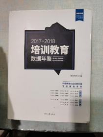 2017-2018培训教育数据年鉴