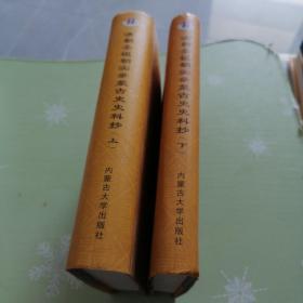 清朝圣祖朝实录蒙古史史料抄