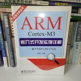 实例详解丛书:ARM Cortex-M3嵌入式开发实例详解·基于NXP LPC17XX