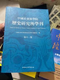 《中国社会科学院历史研究所学刊》第十一集