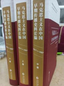 马克思主义在中国早期传播史料长编(1917-1927 套装上中下卷)