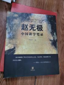 赵无极中国讲学笔录