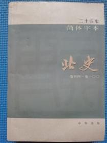 北史简体字本