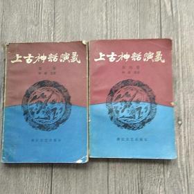 上古神话演义第一卷 第四卷两册