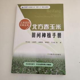 玉米田间宝典丛书:北方春玉米田间种植手册
