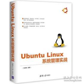 正版二手旧书Ubuntu Linux 系统管理实战 张春晓
