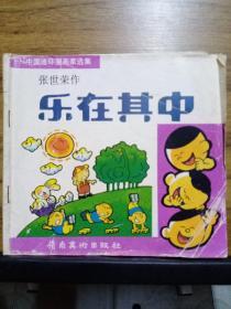 乐在其中(中国连环漫画家选集)
