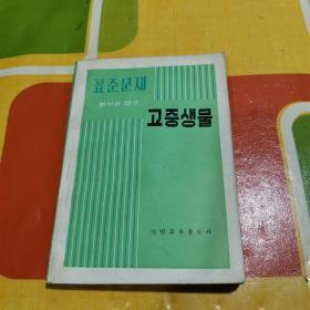 标准化题型分析与研究 :高中生物(朝鲜文)