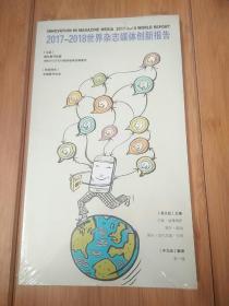 2017―2018世界杂志媒体创新报告