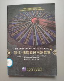怒江·傈僳族民间歌舞集. 2 : 中文、傈僳文(馆藏)