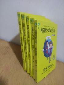 意林杨鹏大奖小说系列--教室里的黑洞  为儿子睡觉的爸爸  安卡拉星的使者  电脑少女  超时空战警 (5本合售)
