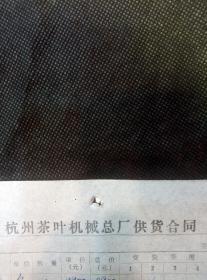 茶叶专题:一九八三年江苏溧阳县南头茶厂李荣生向杭州茶叶机械总厂购买制茶机械设备贸易供货合同一份