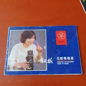 红梅牌5型照相机说明书