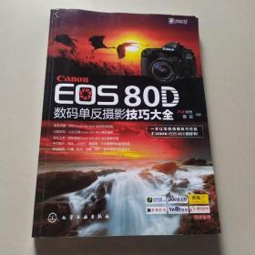 Canon EOS 80D数码单反摄影技巧大全