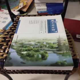 风景园林师6:中国风景园林规划设计集