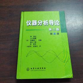 仪器分析导论(第二版)(第三册)