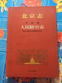 北京志.军事卷.人民防空志
