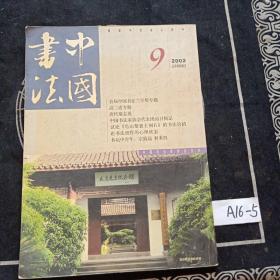 中国书法2002年9期