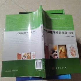 中医诊断学学习指导 精要
