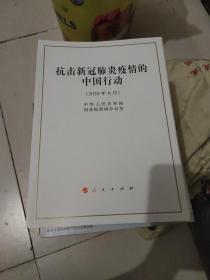 抗击新冠肺炎疫情的中国行动(16开)