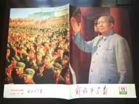 1966年11期《解放军画报》(8K)