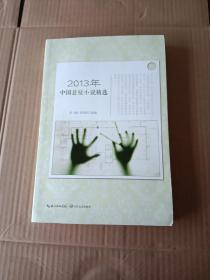 2013年中国悬疑小说精选