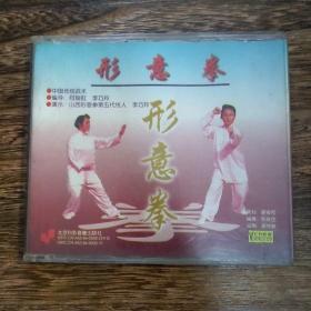 山西形意拳第五代传人李巧玲形意拳VCD1张