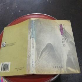 中国现代文学悲剧女性形象研究(签名书)