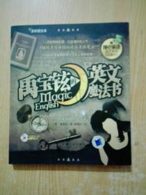 禹宝铉的英文魔法书(带光盘)