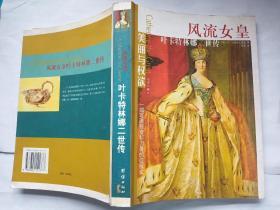 风流女皇叶卡特林娜二世传