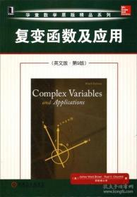 正版二手旧书复变函数及应用-英文版.第九9版 布朗