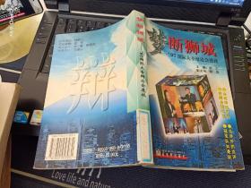 梦断狮城:97国际大专辩论会透视  馆藏